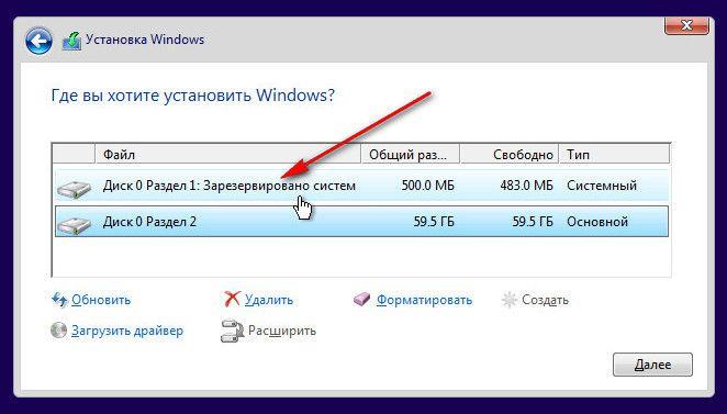 Как убрать раздел диска «Зарезервировано системой» из проводника Windows