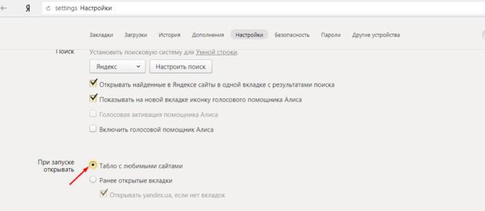 Как убрать вкладку в Яндексе при запуске