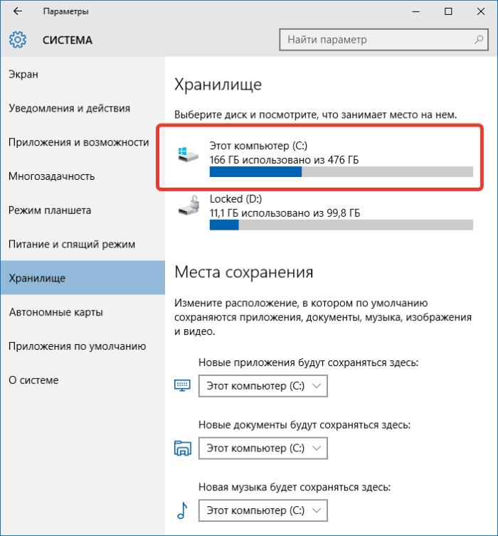 Как удалить ненужные файлы с диска С