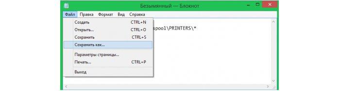 Как удалить очередь печати на принтере