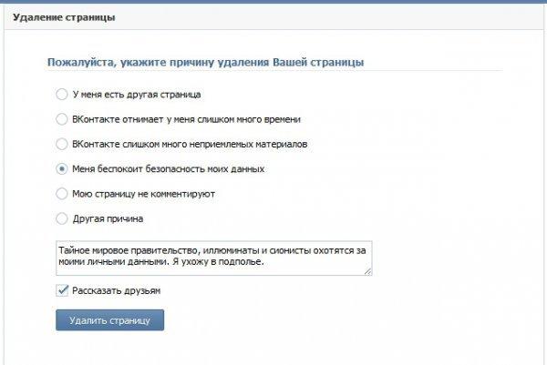 Как удалить страничку ВКонтакте