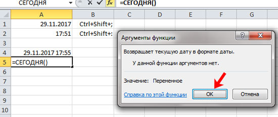 Как в Excel вставить текущую дату и время