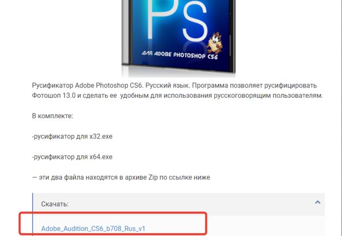 Как в фотошопе поставить русский язык