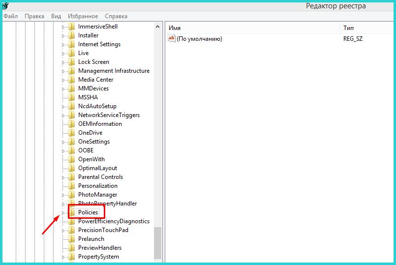 Как включить контроль учетных записей на Windows 8