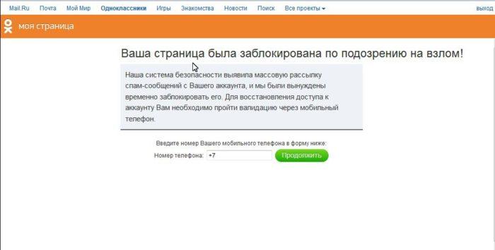 Как восстановить профиль в Одноклассниках после удаления