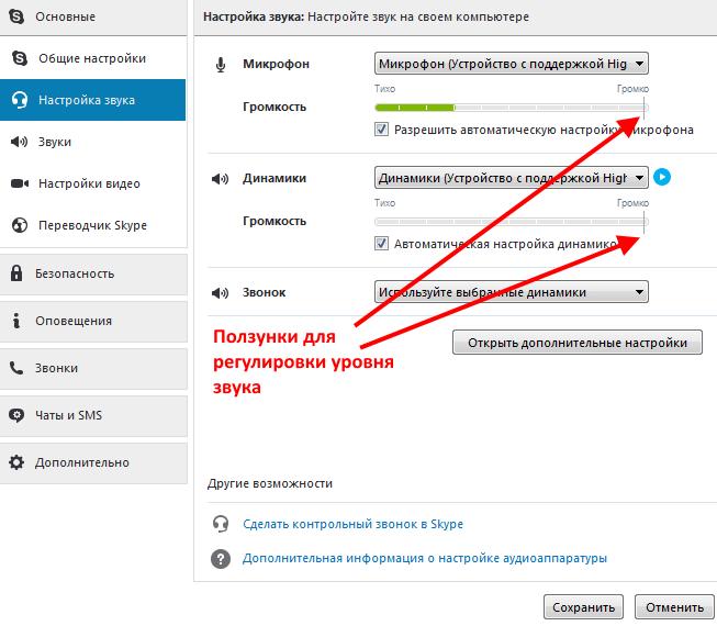Как зарегистрироваться в скайпе на ноутбуке