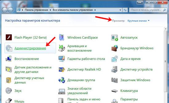 Какие службы Windows можно отключить