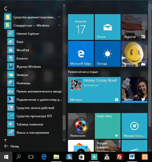 Отсутствует папка «Стандартные» в меню Пуск Windows 10. Как это исправить