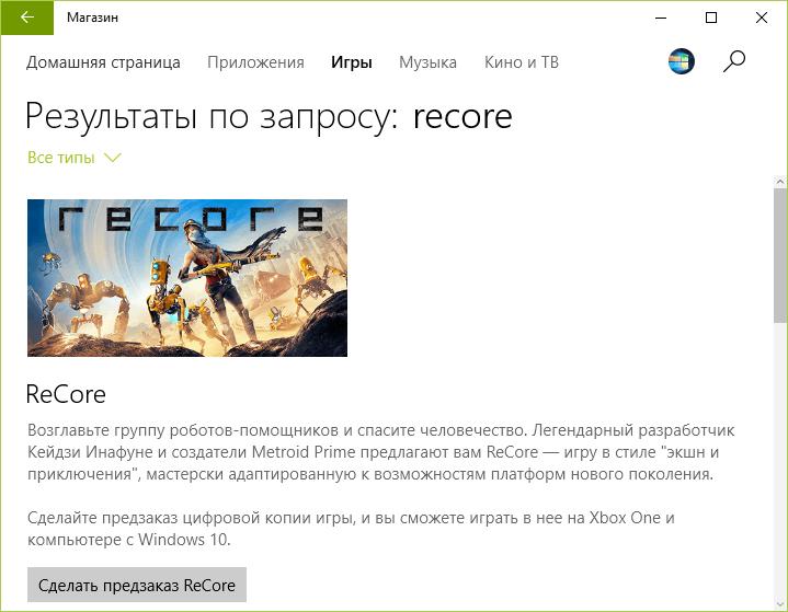 Первые игры Xbox Play Anywhere доступны для предзаказа в Магазине Windows