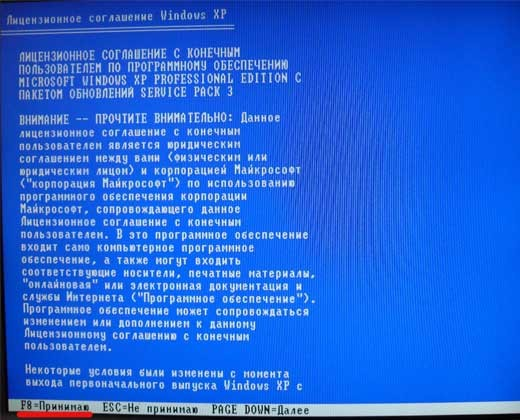 Процесс установки Windows XP SP3