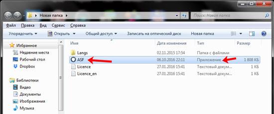 Программа Anvide Seal Folder