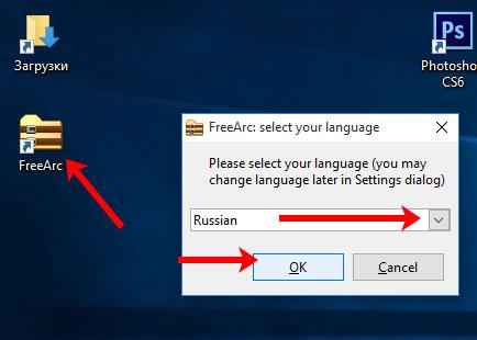Программа-архиватор FreeArc