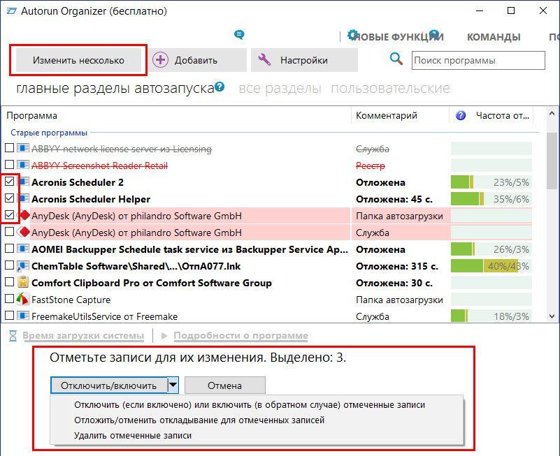 Программа Autorun Organizer – продвинутый менеджер автозапуска для Windows