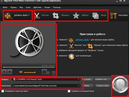 Программа для конвертирования видео Bigasoft Total Video Converter