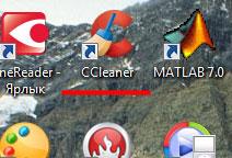 Программа для оптимизации работы компьютера CCleaner