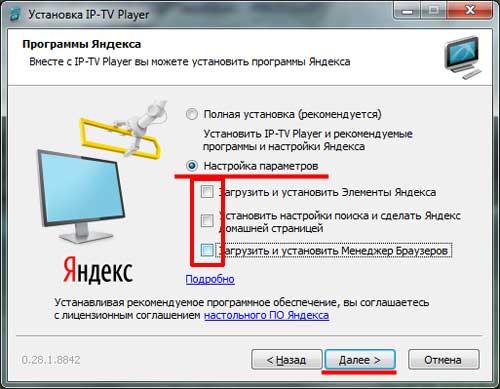 Программа для просмотра тв на компьютере IP-TV Player