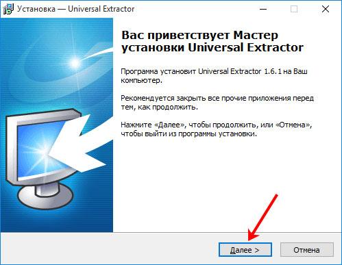 Программа Universal Extractor