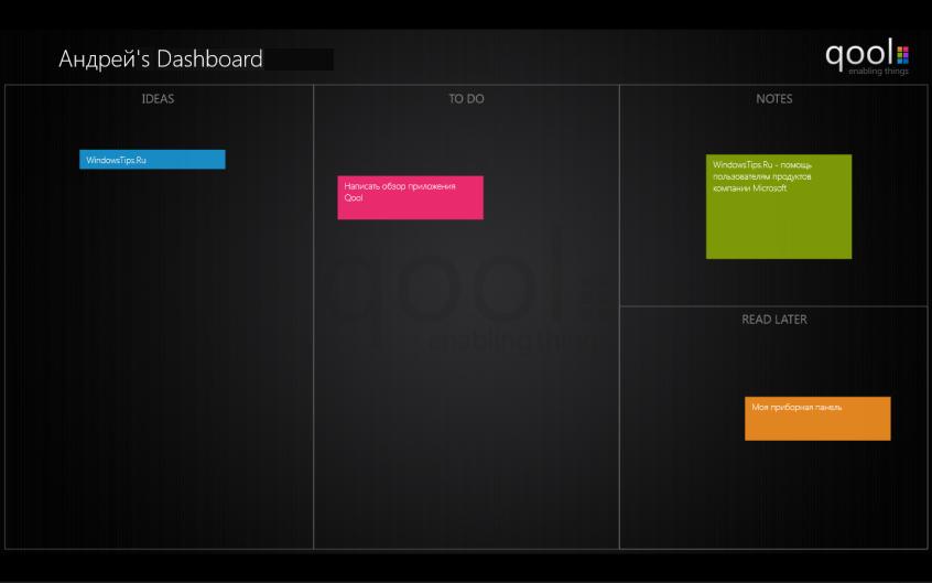 Qool для Windows 8 и RT – создайте персональную приборную панель
