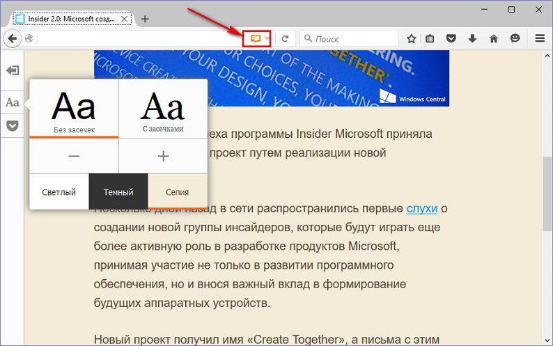 Режим чтения в браузерах