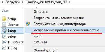 Режим совместимости Windows 8