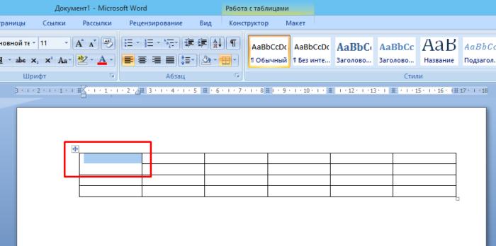 Сделать таблицу в Word и заполнить ее