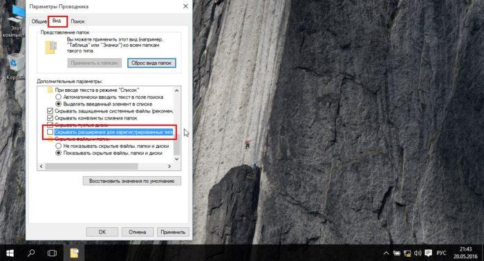 Свойства папки в Windows 7