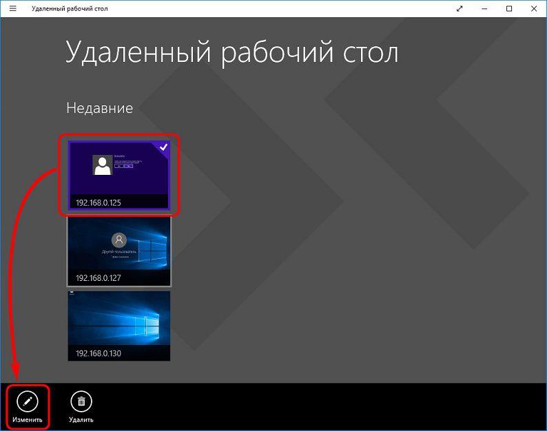 Удаленный рабочий стол в Windows 10 и 8.1