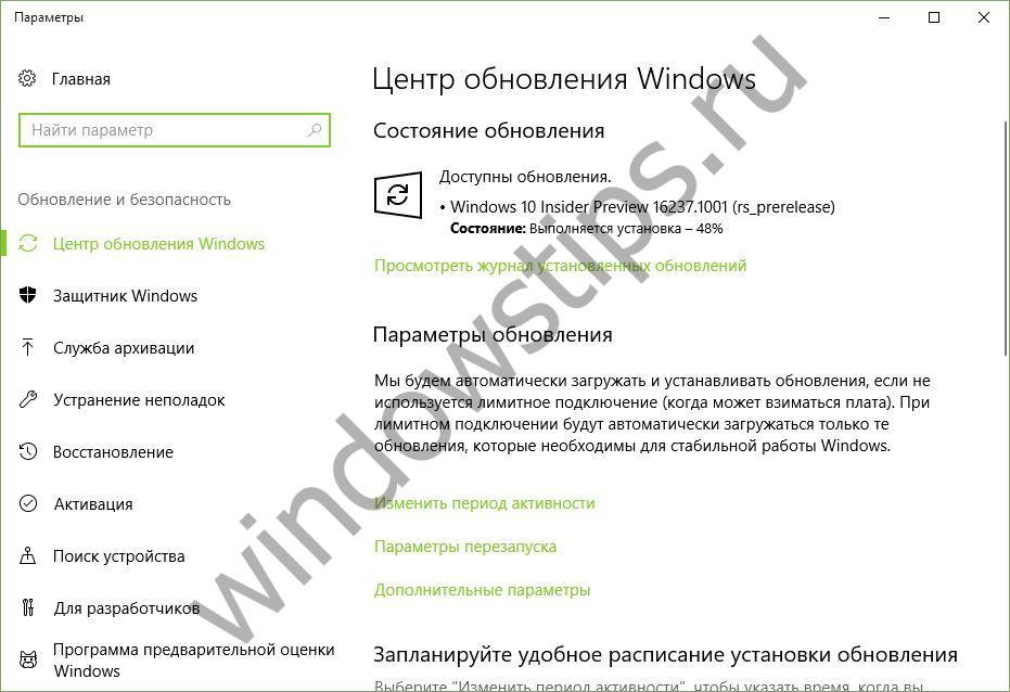 В грядущих апдейтах Windows 10 будет использован новый алгоритм обновления