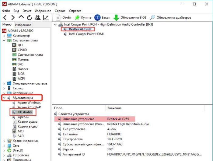 Выходное аудиоустройство не установлено Windows 10, что делать