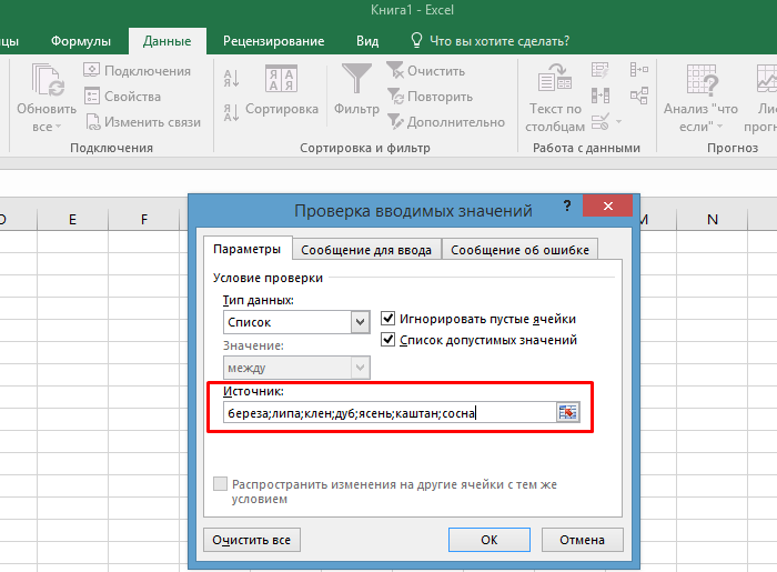 Выпадающий список в Excel