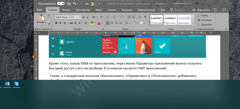 Windows 10 Spring Creators Update: дата выхода