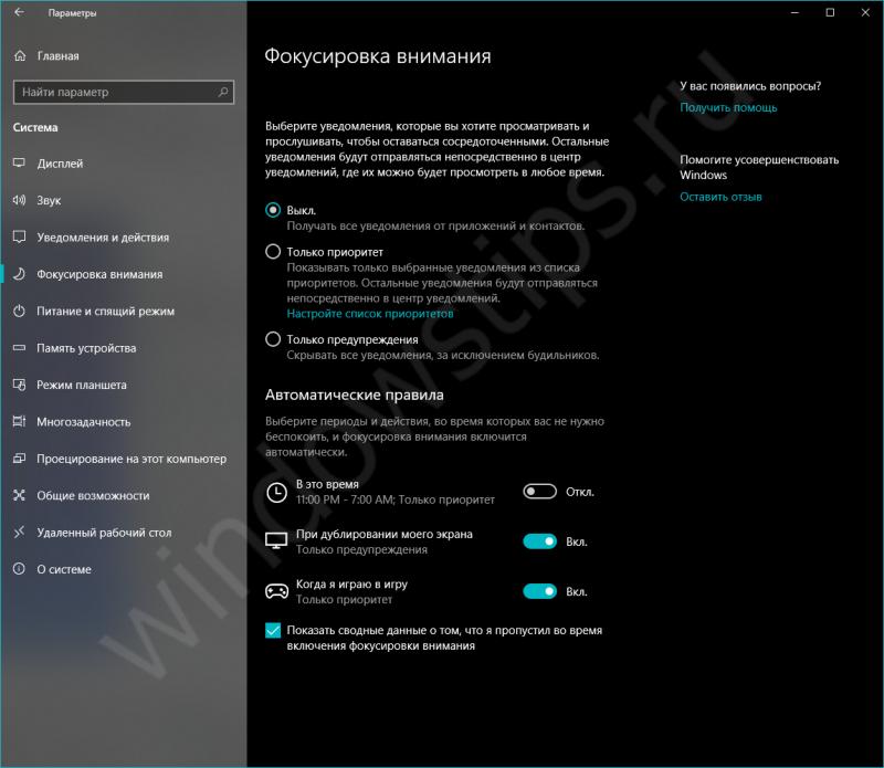 Windows 10 Spring Creators Update: дата выхода