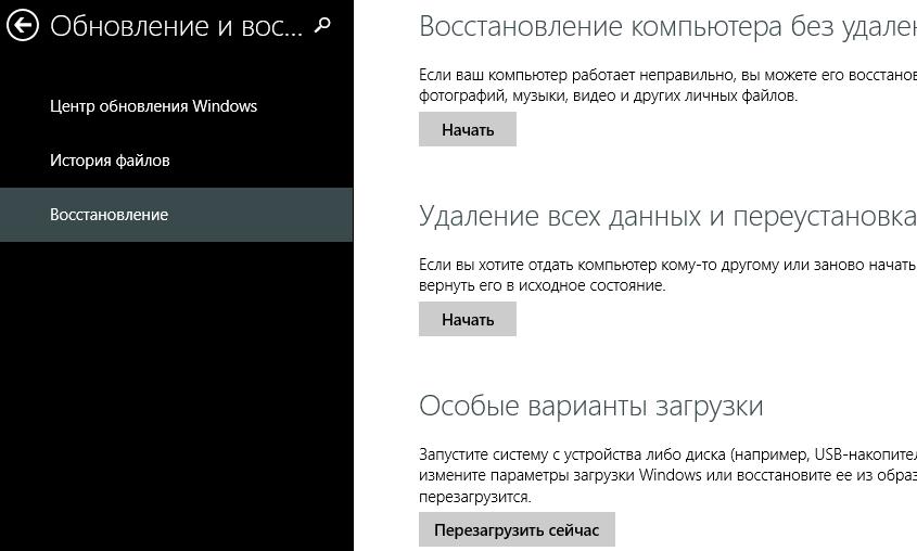 Windows 8.1: изменения и улучшения в приложении «Параметры ПК»