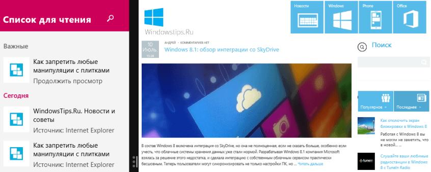 Windows 8.1: приложение «Список для чтения» – сохраняйте веб-страницы для последующего просмотра