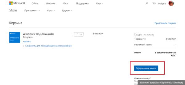 0x803f7001 Windows 10, как исправить?