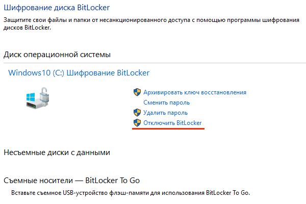 Bitlocker Windows 10, как разблокировать?