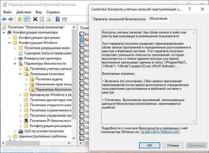 Дополнительные параметры управления контролем учетных записей в Windows