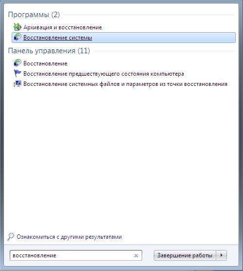 Как откатить винду (как откатить Windows)