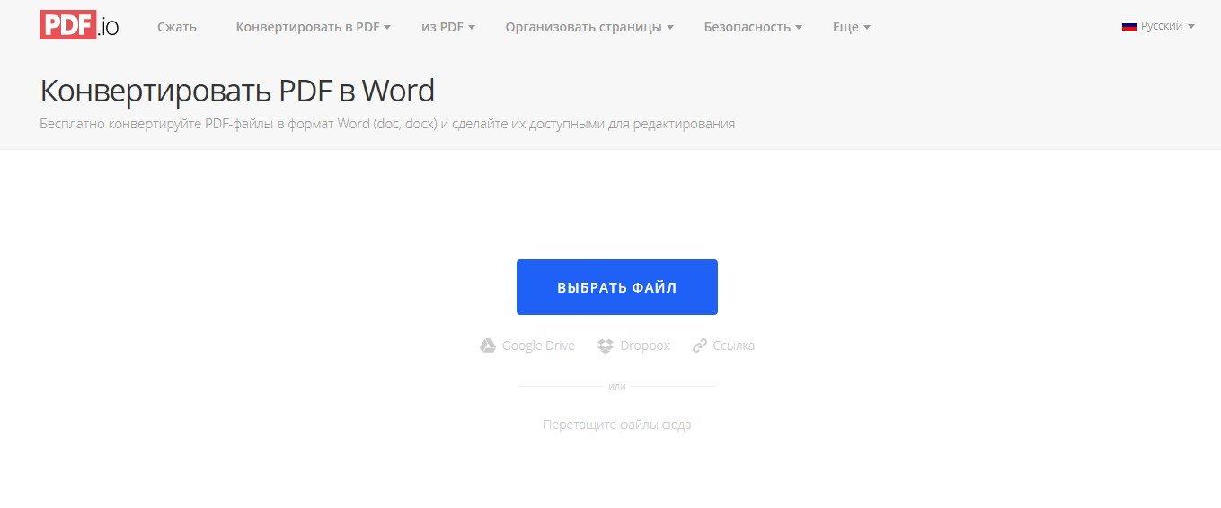 Как переформатировать pdf в word