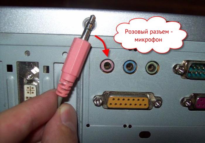 Как подключить микрофон к компьютеру