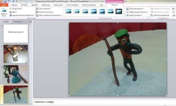 Как сделать презентацию из фото
