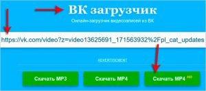 Как скопировать видео из ВКонтакте на компьютер
