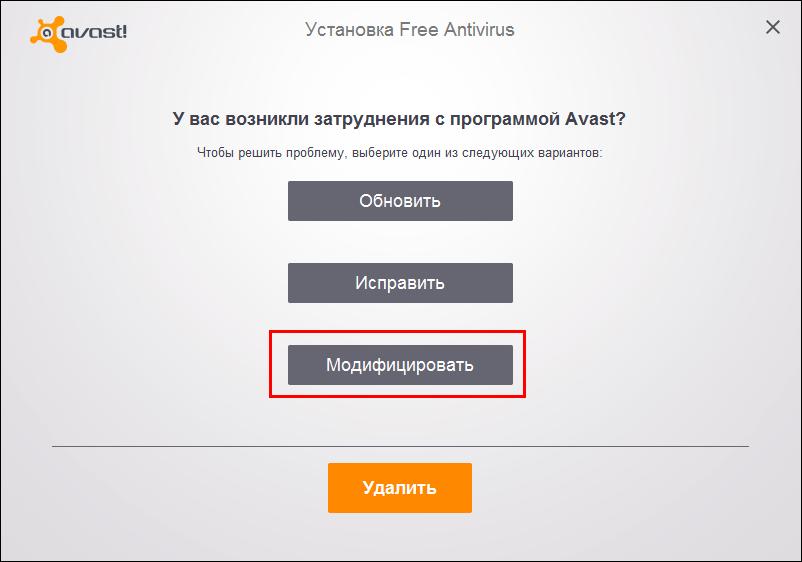 Как удалить Avast SafeZone Browser