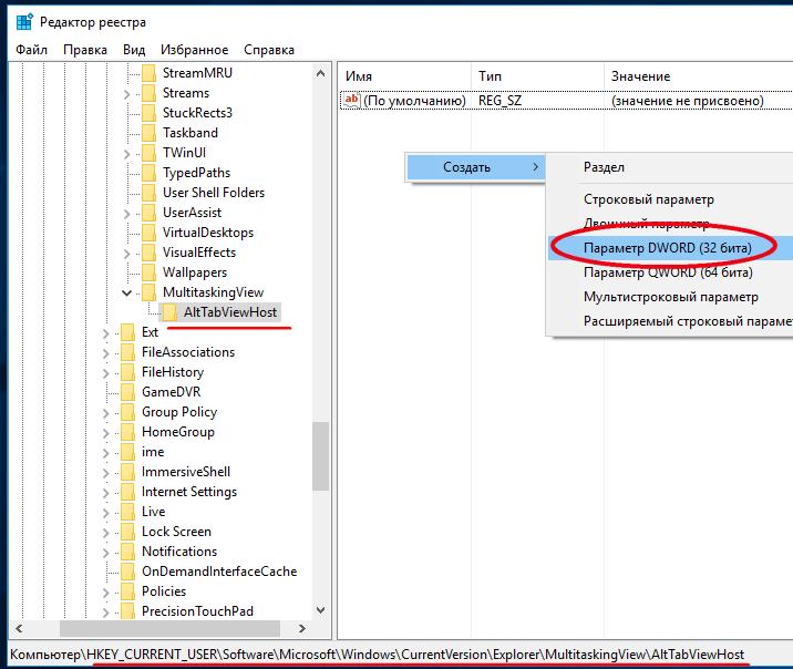 Как в Windows 10 изменить настройки прозрачности панели Alt + Tab