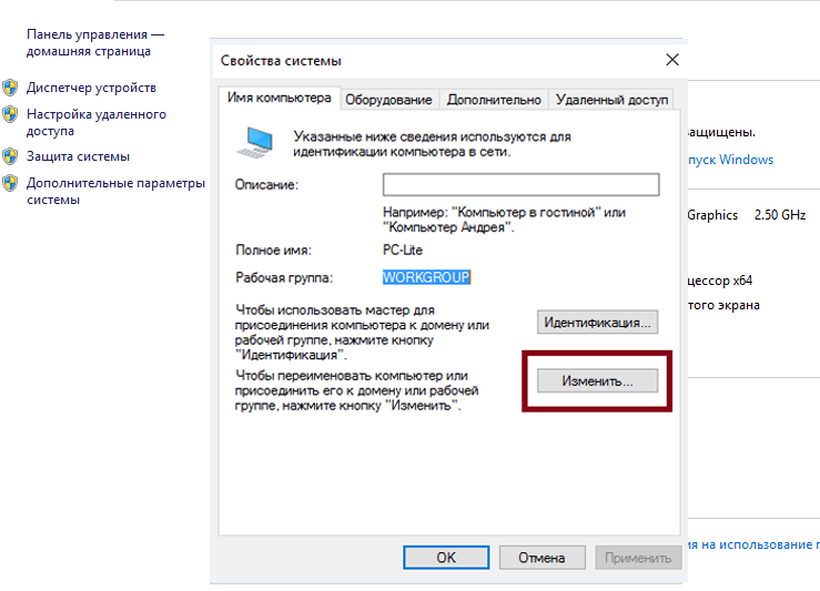 Настройка сети Windows 10