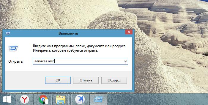 Svchost грузит процессор